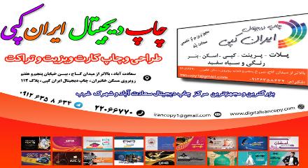 چاپ دیجیتال ایران کپی