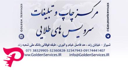 سرویس های طلایی شیراز